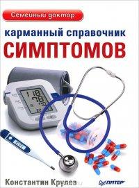 Карманный справочник симптомов. Крулев К