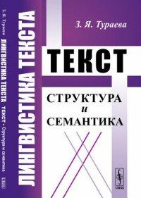 Лингвистика текста: Текст: Структура и семантика / Изд.стереотип