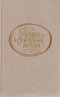Русская и советская поэзия