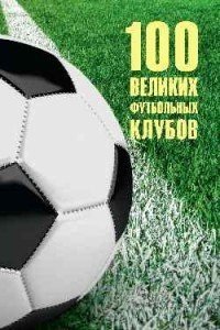 100 великих футбольных клубов