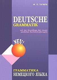 Deutsce Grammatik / Грамматика немецкого языка