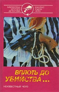 Джеймс Хэдли Чейз. Собрание сочинений в семи томах. Том 6