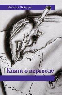Книга о переводе
