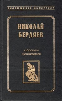 Николай Бердяев. Избранные произведения