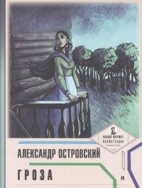 Гроза, Александр Николаевич Островский
