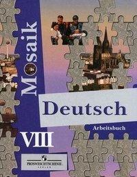 Deutsch Mosaik-8: Arbeitsbuch / Немецкий язык. Рабочая тетрадь. 8 класс