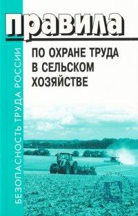 Правила по охране труда в сельском хозяйстве