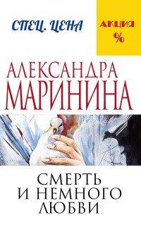 Смерть и немного любви, Александра Маринина