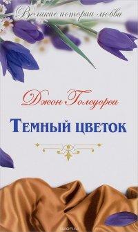 Темный цветок, Джон Голсуорси