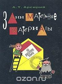 Занимательные материалы по русскому языку
