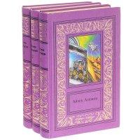 Айзек Азимов. Сочинения в трех томах (комплект)