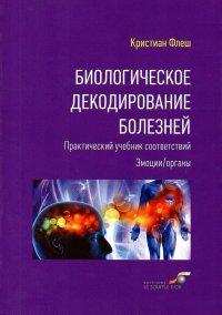 Биологическое декодирование болезней. Практический учебник соответствий. Эмоции/органы