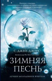 Зимняя песнь, С. Джей-Джонс