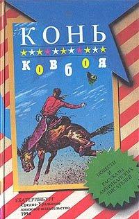 Конь ковбоя: Повести и рассказы американских писателей