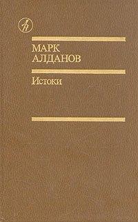 Марк Алданов. Истоки: избранные произведения в двух томах. Том 1