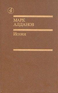 Марк Алданов. Истоки: избранные произведения в двух томах. Том 2