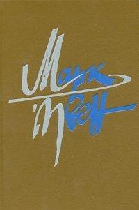 Марк Твен. Избранные сочинения. В 2 томах. Том 1. Приключения Тома Сойера. Приключения Гекльберри Финна