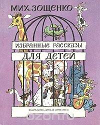 Мих. Зощенко. Избранные рассказы для детей