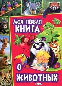 Моя первая книга о животных