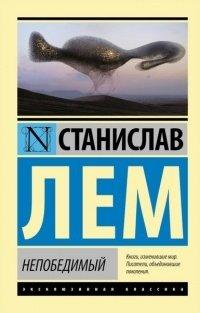 Непобедимый, Станислав Лем