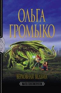 Верховная ведьма, Ольга Громыко