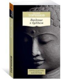 Введение в буддизм