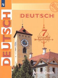 Немецкий язык 7 класс. Рабочая тетрадь