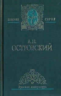 А. Н. Островский. Избранные сочинения в двух томах. Том 1