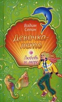 Девочка-лето