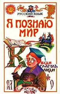 Я познаю мир: Русский язык