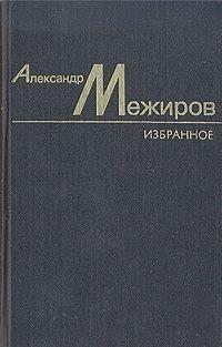 Александр Межиров. Избранное в двух томах. Том 1