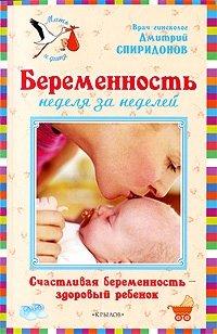 Беременность неделя за неделей. Счастливая беременность - здоровый ребенок