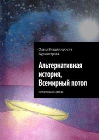 Альтернативная история, Всемирный потоп, Ольга Владимировна Бурмистрова