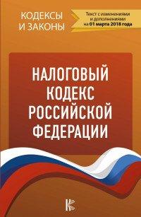 Налоговый кодекс Российской Федерации. Части 1, 2
