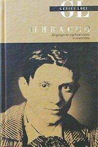 Пикассо. Портрет художника в юности
