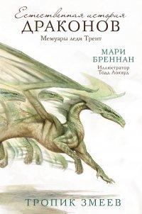 Естественная история драконов. Тропик Змеев