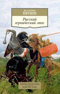 Русский героический эпос, Владимир Яковлевич Пропп