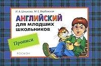 Английский для младших школьников. Прописи