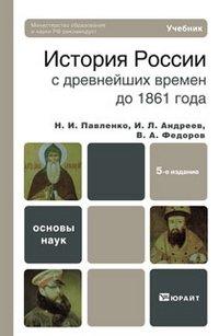 История России с древнейших времен до 1861 г