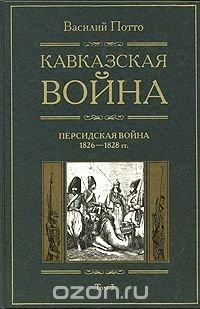 Кавказская война. В 5 томах. Том 3. Персидская война 1826-1828 гг