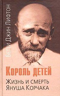 Король детей. Жизнь и смерть Януша Корчака