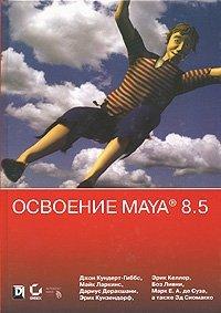 Освоение Maya 8.5 (+ CD-ROM)