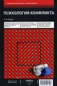 Психология конфликта, А. П. Егидес