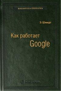 Как работает Google. Том 53 (Библиотека Сбербанка)