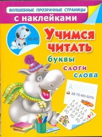 Учимся читать. Буквы, слоги, слова, Дмитриева В.Г., Серебрякова О.