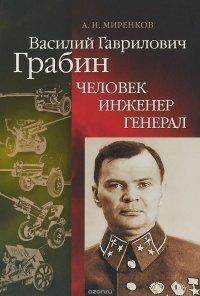 Василий Гаврилович Грабин. Человек, инженер, генерал, А. И. Миренков