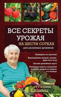Все секреты урожая на шести сотках для разумных дачников от Галины Кизимы (для ПР)