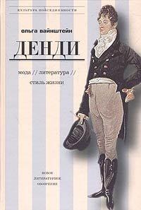Денди: мода, литература, стиль жизни