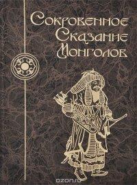 Сокровенное сказание монголов