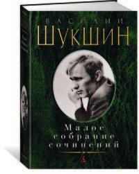 Василий Шукшин. Малое собрание сочинений